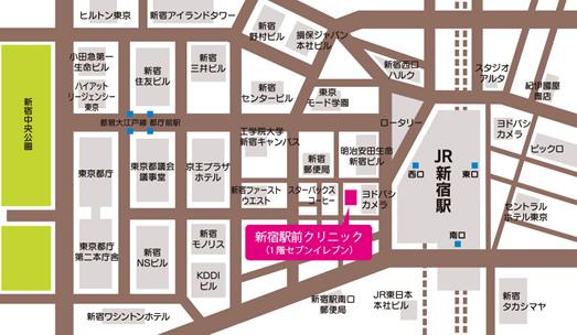 新宿駅西口徒歩1分 コンビニクリニック 新宿駅前クリニック アクセスマップ